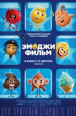 «Эмоджи фильм» + «Пёсик!»The Emoji Movie постер