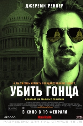 Убить гонцаKill the Messenger постер