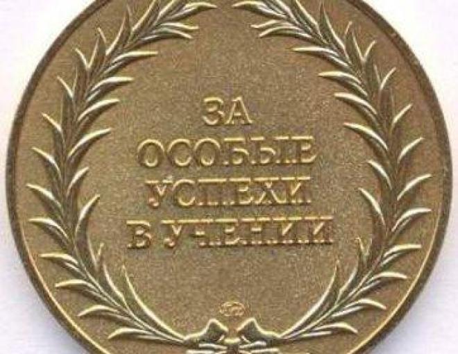 Самара чествовала медалистов