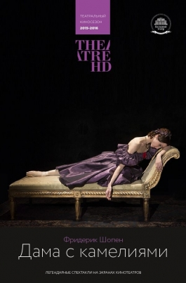 TheatreHD: Дама с камелиямиLady of the Camellias постер