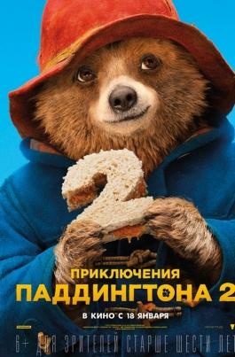Приключения Паддингтона 2Paddington 2 постер