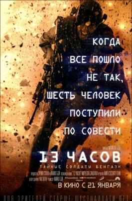 13 часов: Тайные солдаты Бенгази13 Hours: The Secret Soldiers of Benghazi постер