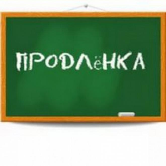 В самарских школах будут работать продлёнки