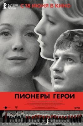 Пионеры-герои постер
