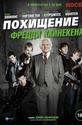 Похищение Фредди ХайнекенаKidnapping Mr. Heineken постер