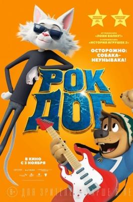 Рок ДогRock Dog постер