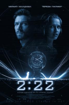2:222:22 постер