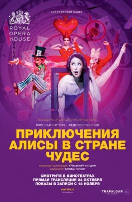OperaHD: Приключения Алисы в Стране Чудес постер