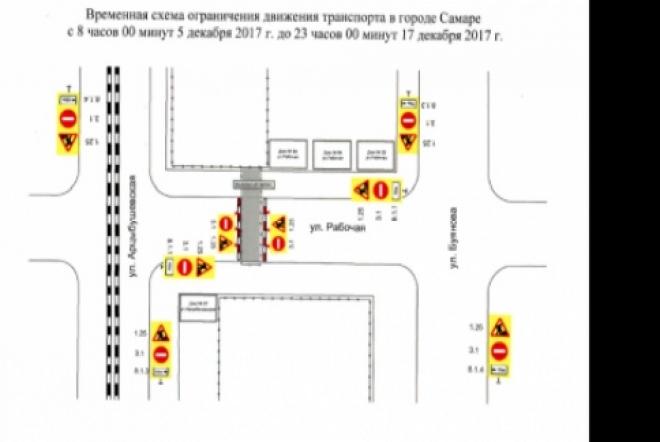 В Самаре до середины декабря закрыта улица Рабочая