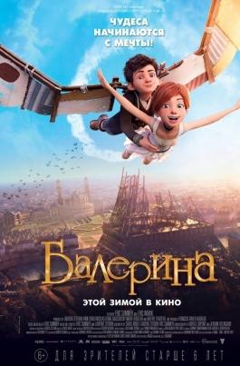 БалеринаBallerina постер