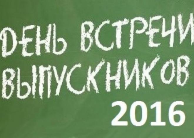 4 июня пройдет первый в истории СамГТУ День встречи выпускников