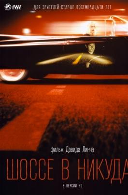 Шоссе в никудаLost Highway постер
