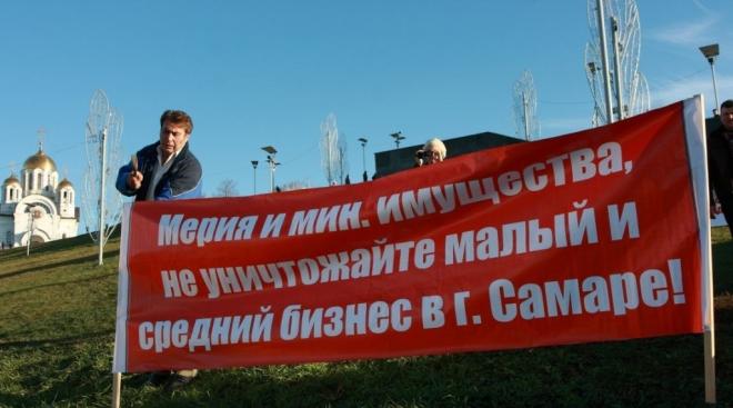 Предприниматели Самары вышли на митинг