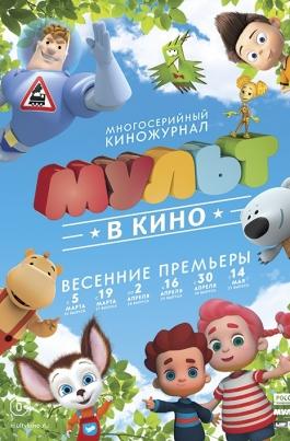 МУЛЬТ в кино. Выпуск №31МУЛЬТ в кино. Выпуск №31 постер