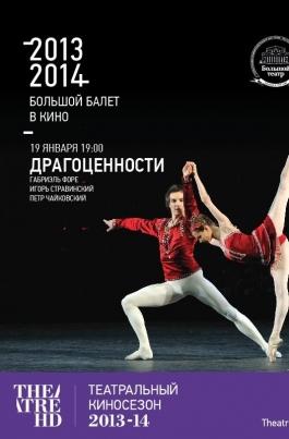 TheatreHD: Большой балет в кино. Драгоценности постер
