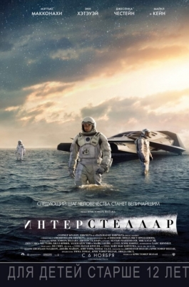 ИнтерстелларInterstellar постер