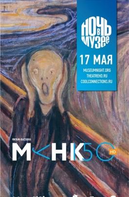 #АртЛекторийВкино: Мунк-150Exhibition on Screen: Munch 150 постер