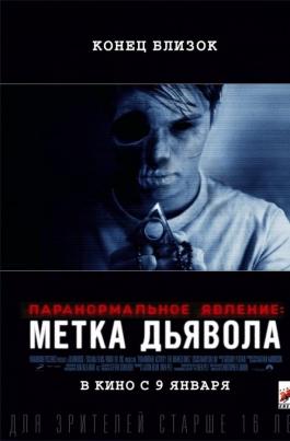 Паранормальное явление: Метка ДьяволаParanormal Activity: The Marked Ones постер
