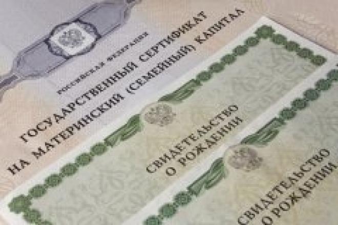 В Тольятти начали работать с материнским капиталом