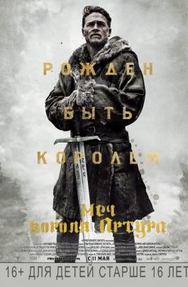 Меч короля АртураKing Arthur: Legend of the Sword постер