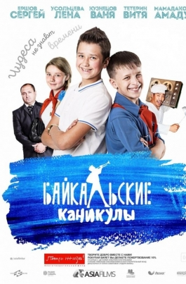 Байкальские каникулы постер