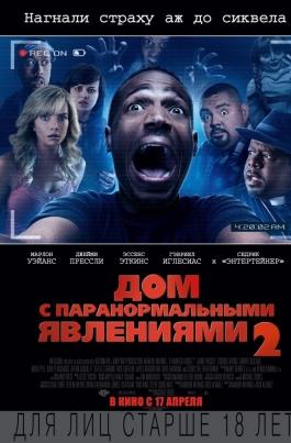 Дом с паранормальными явлениями 2A Haunted House 2 постер