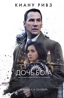 Дочь БогаExposed постер