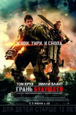 Грань будущегоEdge of Tomorrow постер