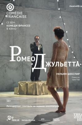 TheatreHD: Комеди Франсез: Ромео и ДжульеттаRomeo and Juliet постер