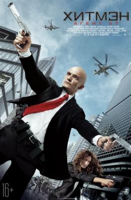 Хитмэн: Агент 47Hitman: Agent 47 постер