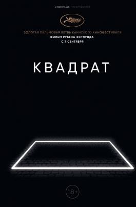 КвадратThe Square постер