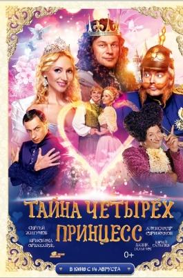 Тайна четырех принцесс постер