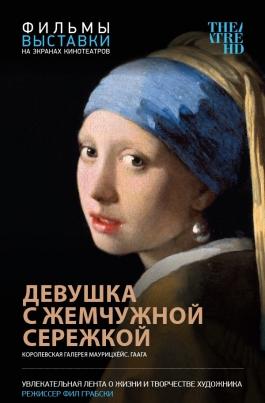 TheatreHD: Девушка с жемчужной сережкойTheatreHD: Girl With A Pearl Earring постер