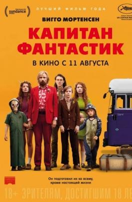Капитан ФантастикCaptain Fantastic постер