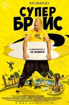 Супер БрисBrice 3 постер