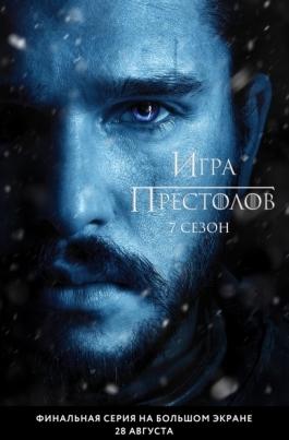 Игра престолов. Финал 7 сезонаGame of Thrones постер