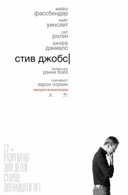 Стив ДжобсSteve Jobs постер