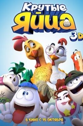 Крутые яйцаUn gallo con muchos huevos постер