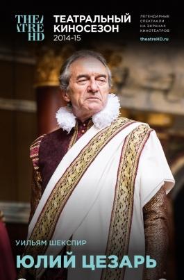 TheatreHD: Юлий ЦезарьJulius Caesar постер
