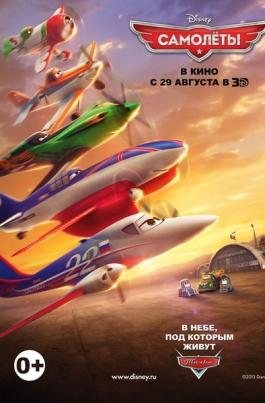 СамолетыPlanes постер