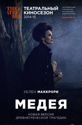 TheatreHD: МедеяMedea постер