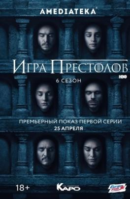 Игра престолов: 1 серия 6 сезонGame of Thrones постер