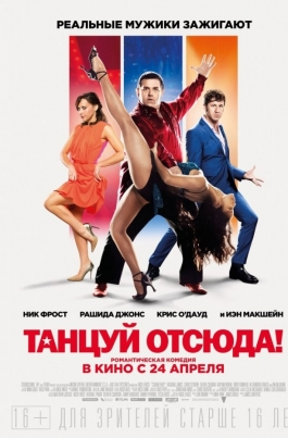 Танцуй отсюда!Cuban Fury постер