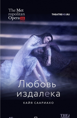 TheatreHD: Любовь издалекаL'Amour de Loin постер