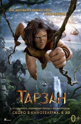 ТарзанTarzan постер