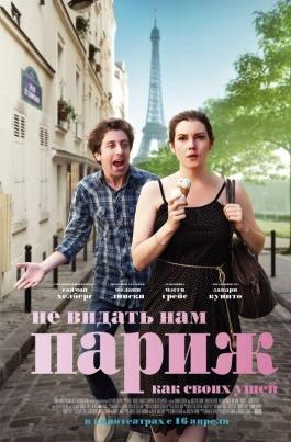 Не видать нам Париж, как своих ушейWe'll Never Have Paris постер
