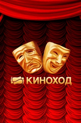 ROH Opera: Сказки Гофмана постер
