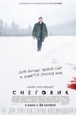 СнеговикThe Snowman постер