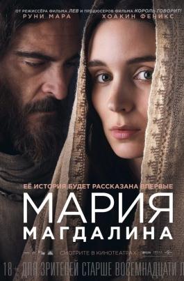 Мария МагдалинаMary Magdalene постер