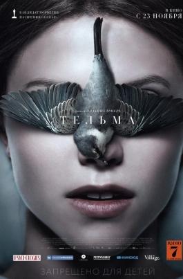 ТельмаThelma постер